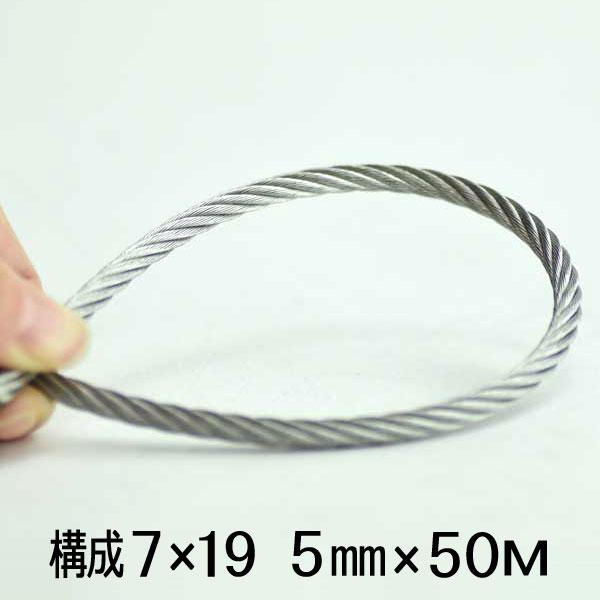 ステンレス ワイヤーロープ 5ミリ 50メートル巻 構成7x19 SUS304