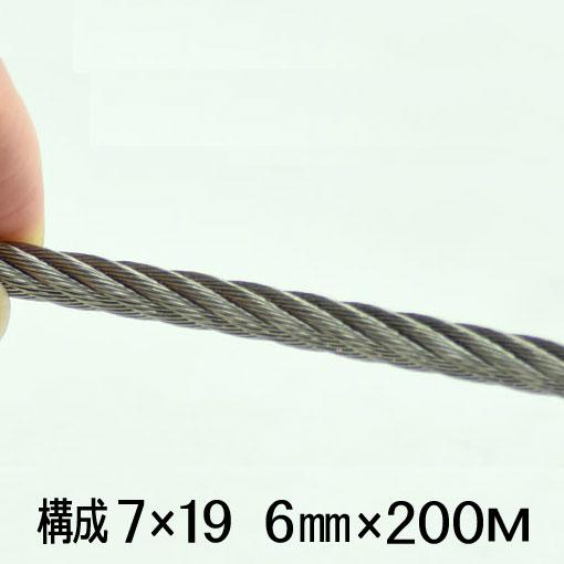 ステンレス ワイヤーロープ 【7x19】 SUS304 太さ6mm 長さ200M