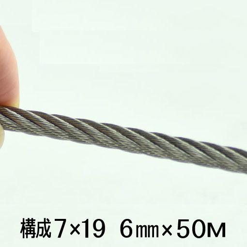 ステンレス ワイヤーロープ 6ミリ 50メートル巻 構成7x19 SUS304