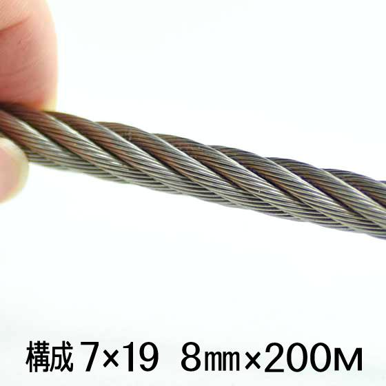 ステンレス ワイヤーロープ 【7x19】 SUS304 太さ8mm 長さ200M