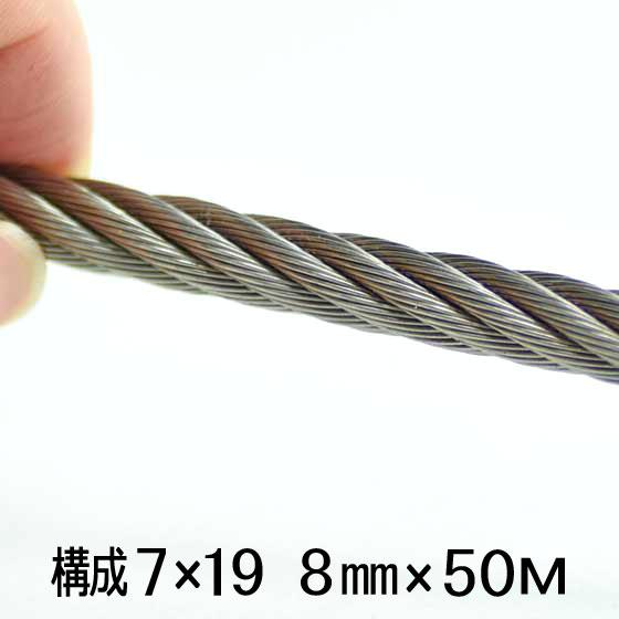 ステンレス ワイヤーロープ 8ミリ 50メートル巻 構成7x19 SUS304