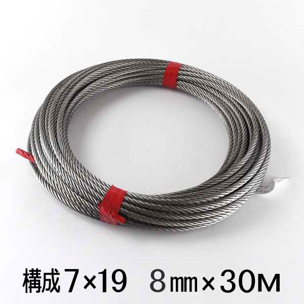 構成7x19 ワイヤーロープ 30メートル巻 ステンレス SUS304 8ミリ