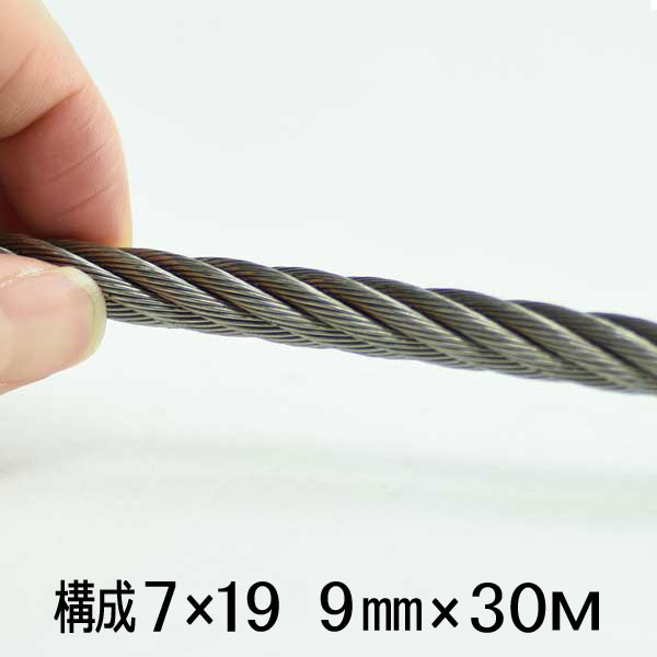 ステンレス ワイヤーロープ 9ミリ 30メートル巻 構成7x19 SUS304