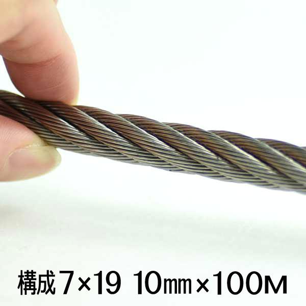 ステンレス ワイヤーロープ 【7x19】 SUS304 太さ10mm 長さ100M