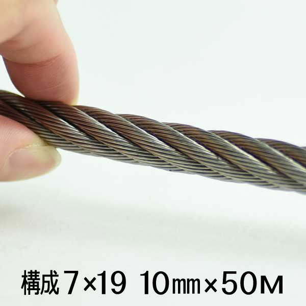 ステンレス ワイヤーロープ 10ミリ 50メートル巻 構成7x19 SUS304