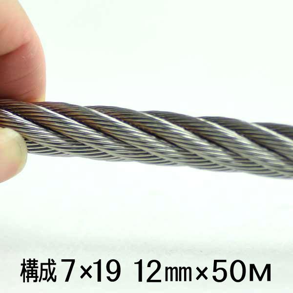 ステンレス ワイヤーロープ 【7x19】 SUS304 太さ12mm 長さ50M