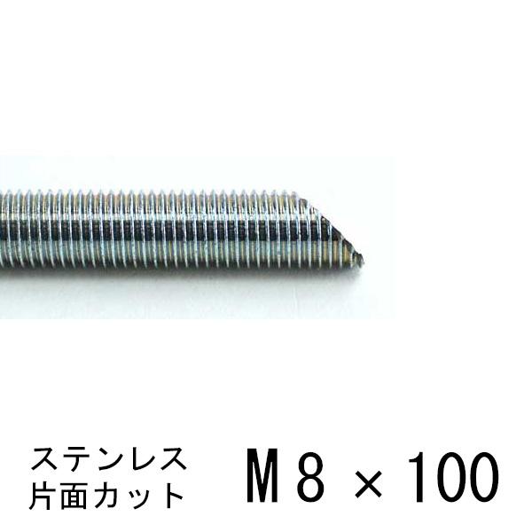 価格 ケミカルアンカー用 超激安特価 斜めカット 寸切りボルト ステンレス 片面カット ケミカル寸切ボルト 10本 M8×100