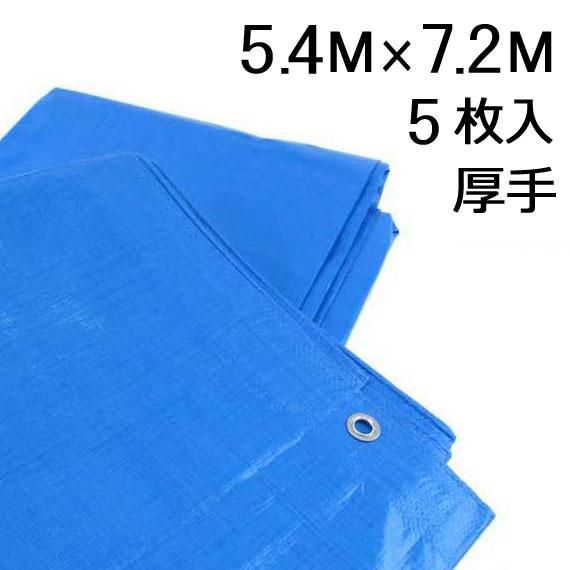 ブルーシート 5.4×7.2メートル 厚手3000番 【5枚単位】