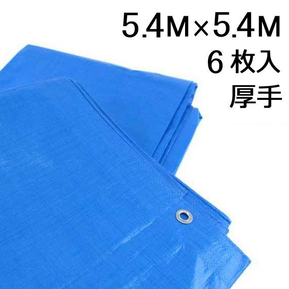 ブルーシート 5.4×5.4メートル 厚手 3000番 【6枚単位】