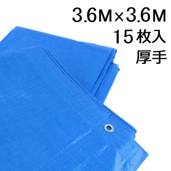 ブルーシート 3.6×3.6メートル 厚手3000番 【15枚単位】