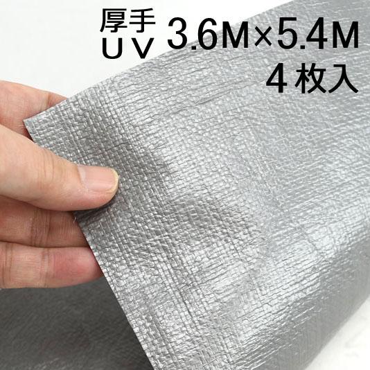 UV シルバーシート ♯4000 厚手 3.6×5.4 4枚単位