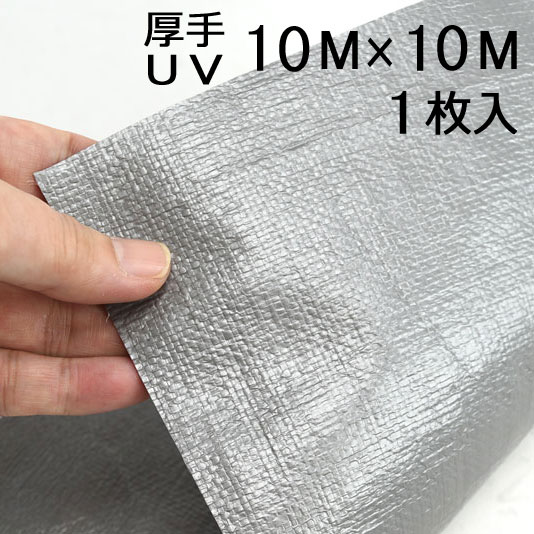 UV シルバーシート ♯4000 厚手 10×10