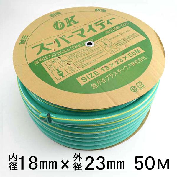 防藻ホース スーパーマイティー 18×23 50M巻
