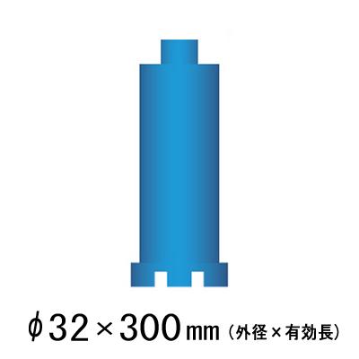 外径32mm ブルービット