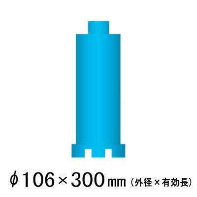 外径106mm ライトビット