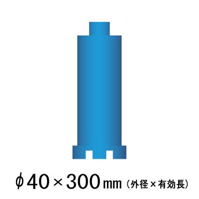 外径40mm ブルービット