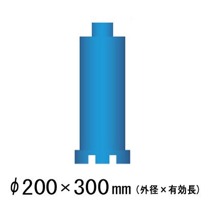 シブヤ ブルービット 200mm Aロットネジ 湿式 ダイヤモンドビット