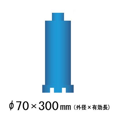 シブヤ ブルービット 70mm 湿式