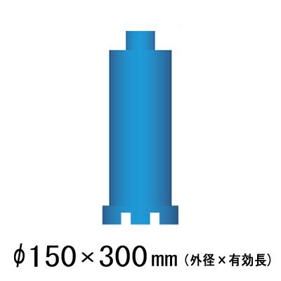 シブヤ ブルービット 150mm 湿式
