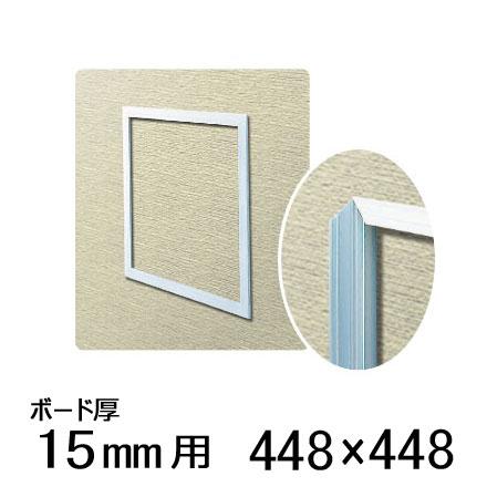 45cm角 15mm 壁用 点検口 塩ビ製 白 好評受付中 450ミリ角 15ミリ用 ビニール枠 在庫処分 壁用点検口 創建