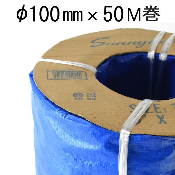 サニーホース 4インチ φ100mm 50M巻