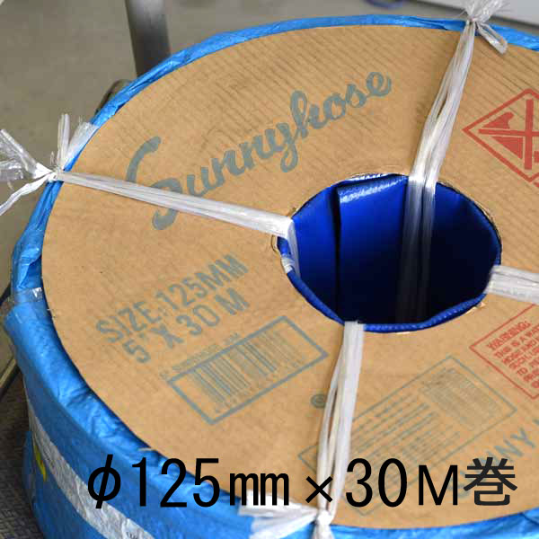 サニーホース 5インチ φ125mm 30M巻