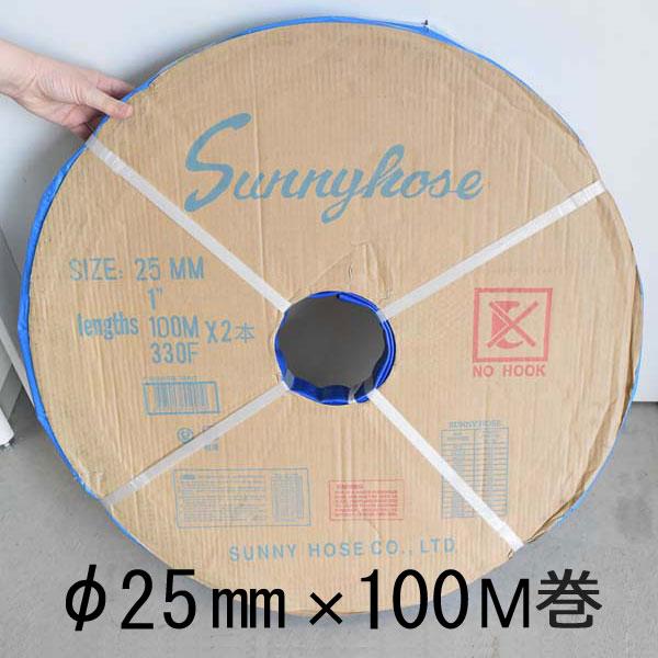サニーホース φ25mm 100M巻
