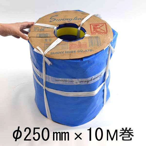 サニーホース 10インチ φ250mm 10M巻