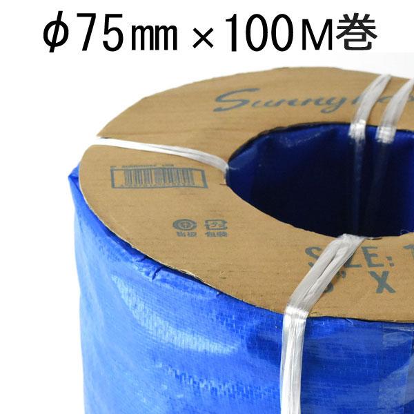 サニーホース 3インチ φ75mm 100M巻