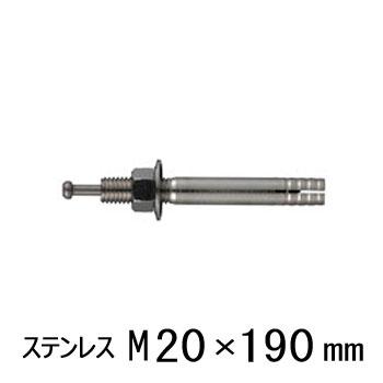 ステンレス オールアンカー ねじ径M20 全長190mm SC-2019 サンコーテクノ【10本単位】