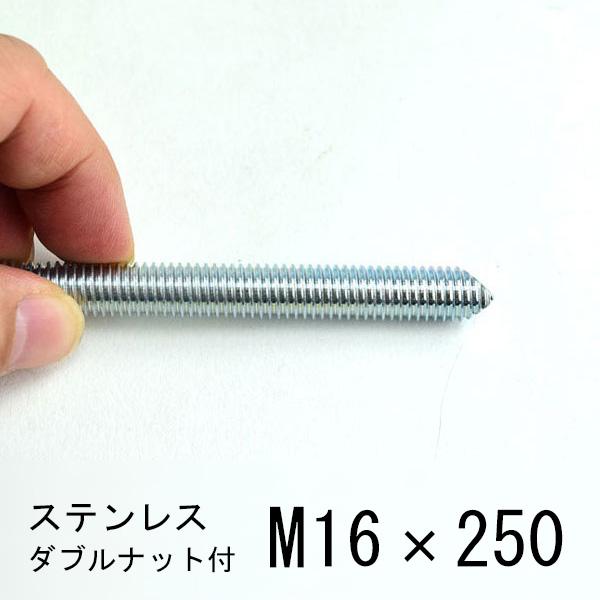 ステンレス ケミカル寸切ボルト 両面カット M16×250【10本単位】