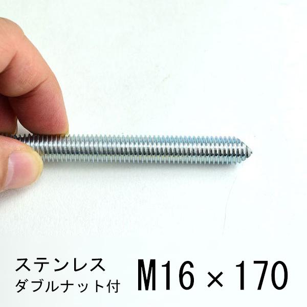 ステンレス ケミカル寸切ボルト 両面カット M16×170【10本単位】
