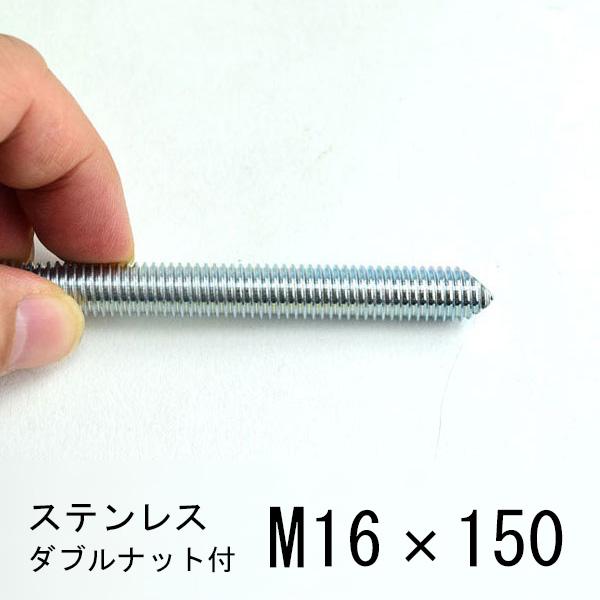 ステンレス ケミカル寸切ボルト 両面カット M16×150【10本単位】