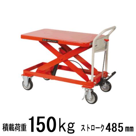 ゴールドリフター 台車式 油圧・足踏式 GLH-150