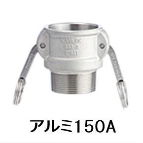 トヨックス 633-BB 6 AL カムロック カプラー オネジ アルミ 6インチ 150A