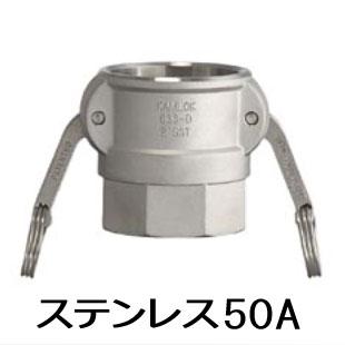 カムロック カプラー メネジ ステンレス 2インチ 50A 633-DB 2 SST