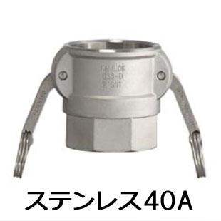 カムロック カプラー メネジ ステンレス 1.5インチ 40A 633-DB 1 1/2 SST