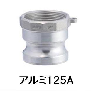 トヨックス カムロック アダプター 633-AB 5 AL メネジ アルミ 5インチ 125A