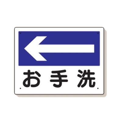 案内板 ユニット 特価品コーナー☆ 衛生標識 310-06 新品未使用正規品 お手洗 左矢印