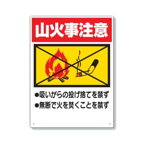 火気厳禁標識 ユニット 318-05 2020新作 爆安 山火事注意