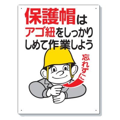 当店一番人気 保護具標識 ユニット 保護帽はアゴ紐をしっかりしめて 日本正規代理店品 標識 保護具関係 308-04