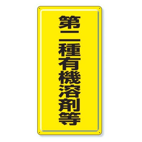 有機溶剤関係標識 ユニット 有機溶剤標識 第二種有機溶剤等 324-02 ファクトリーアウトレット 黄 《週末限定タイムセール》