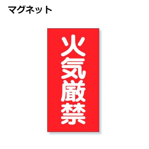 危険物標識 ユニット お金を節約 火気厳禁 319-062 本物◆ マグネット製