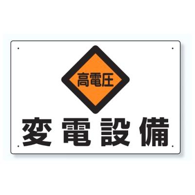 分電盤標識 卸直営 他 ユニット 電気関係標識 325-06 新登場 変電設備 高電圧