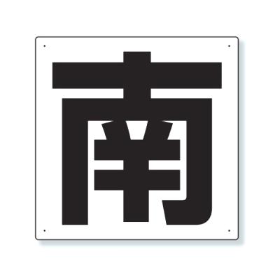日本 通り芯表示板 ユニット 南 全国一律送料無料 347-03