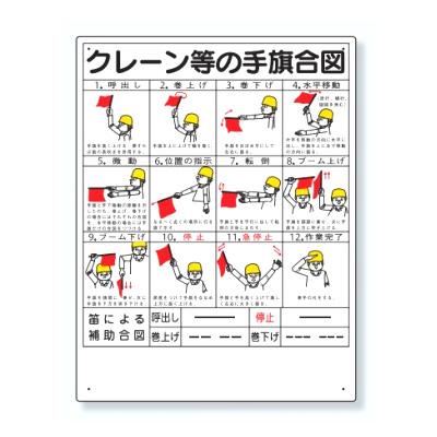 クレーン合図法標識 ユニット 玉掛関係標識 クレーン等の手旗合図 327-30 捧呈 セール 特集