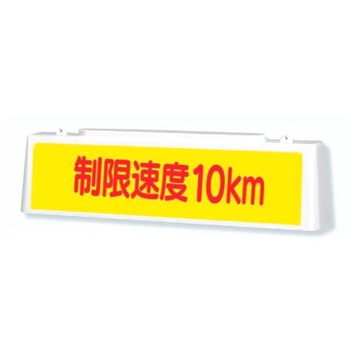 激安挑戦中 ずい道用照明看板 ユニット ずい道照明看板 爆売りセール開催中 392-42 制限速度10km