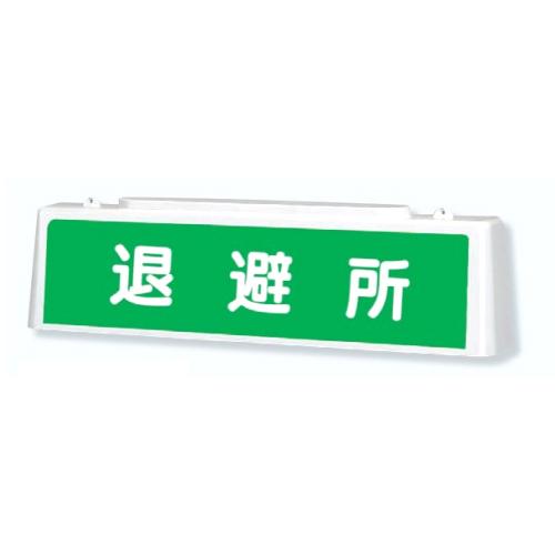 驚きの値段で ずい道用照明看板 ユニット ずい道照明看板 (人気激安) 退避所 392-45