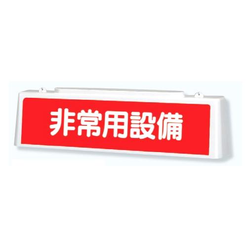 税込 ずい道用照明看板 ユニット ずい道照明看板 非常用設備 392-52 送料0円