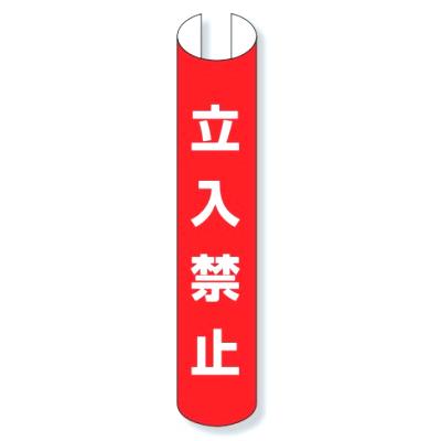 有名な 単管用ロール標識 大注目 ユニット 立入禁止 389-13 縦型